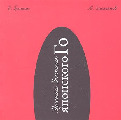 Русский Учитель Японского Го. Нижний том. 2-е издание