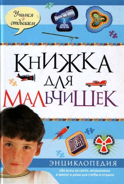 Книжка для мальчишек Энц. обо всем на свете