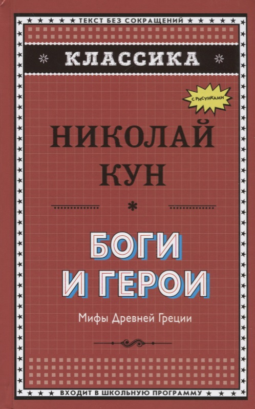 Кун Н. Боги и герои. Мифы Древней Греции ISBN: 9785040942046 цена