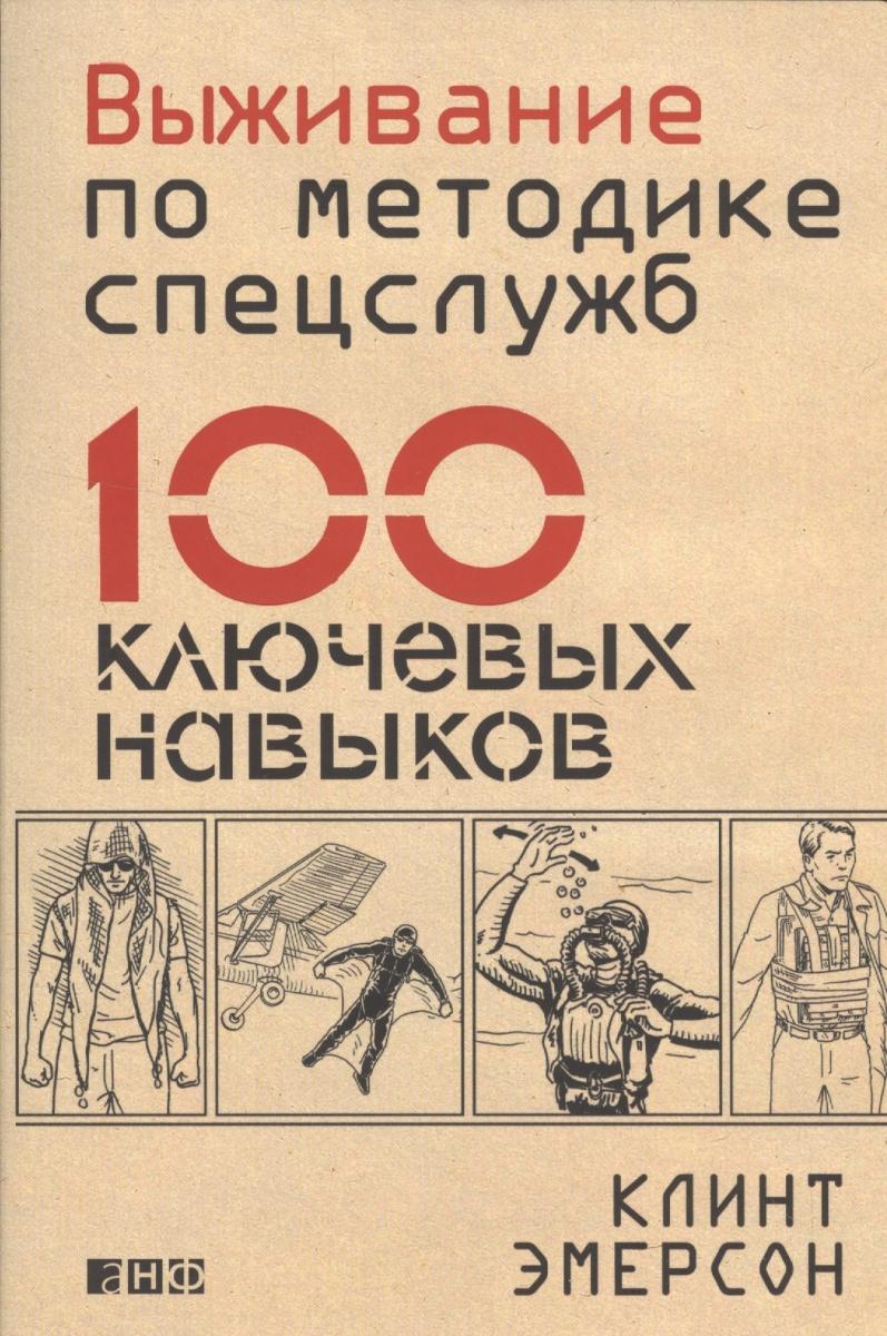Эмерсон К. Выживание по методике спецслужб.100 ключевых навыков