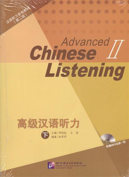 Li Mingqi, Wang Yan Listening to Chinese: Advanced 2 (2nd Edition) / Курс по аудированию китайского языка. Второе изджание. Продвинутый уровень, часть 2  (+CD) (комплект из 2 книг) (книги на китайском языке) утяжелитель li wang 1kg