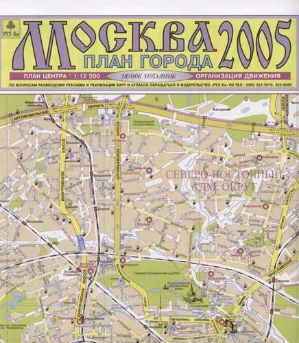 Карта Москва План города москва план центра города путеводитель