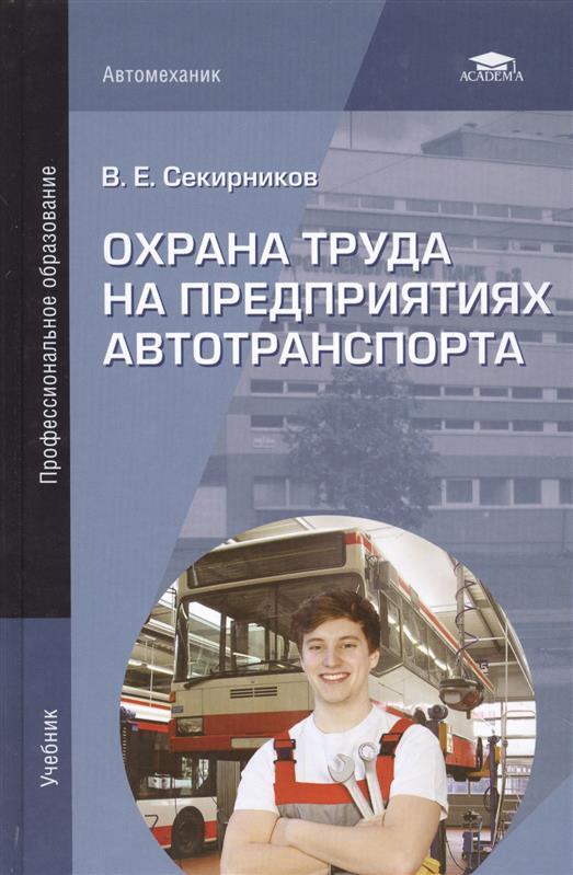 Секирников В. Охрана труда на предприятиях автотранпорта. Учебник связь на промышленных предприятиях