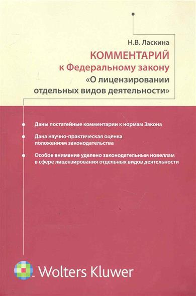 Комм. к ФЗ О лицензировании отдельных видов деятельности