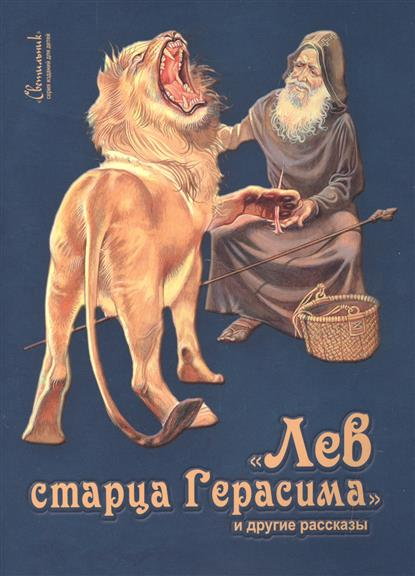 Лев старца Герасима и другие рассказы