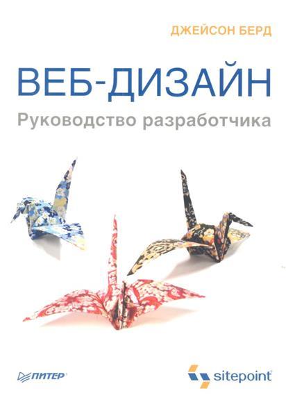 Берд Дж. Веб-дизайн. Руководство разработчика веб дизайн книга идей веб разработчика