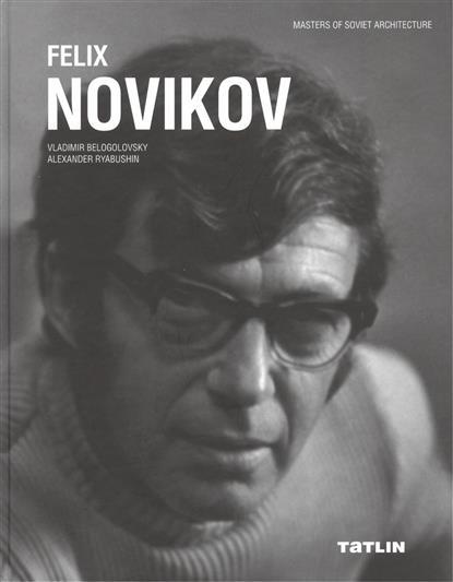 Felix Novikov. Феликс Новиков