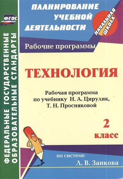 Технология. 2 класс. Рабочая программа по учебнику Н.А. Цирулик, Т.Н. Просняковой