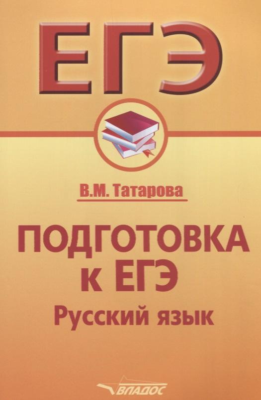 Татарова В. Подготовка к ЕГЭ. Русский язык