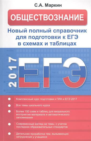 ЕГЭ 2017. Обществознание в схемах и таблицах