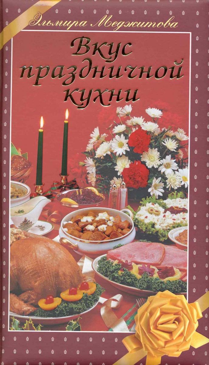Фото - Меджитова Э. Вкус праздничной кухни меджитова э вкус праздничной кухни