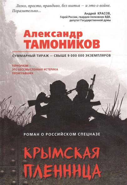 Тамоников А. Крымская пленница тамоников а холодный свет луны
