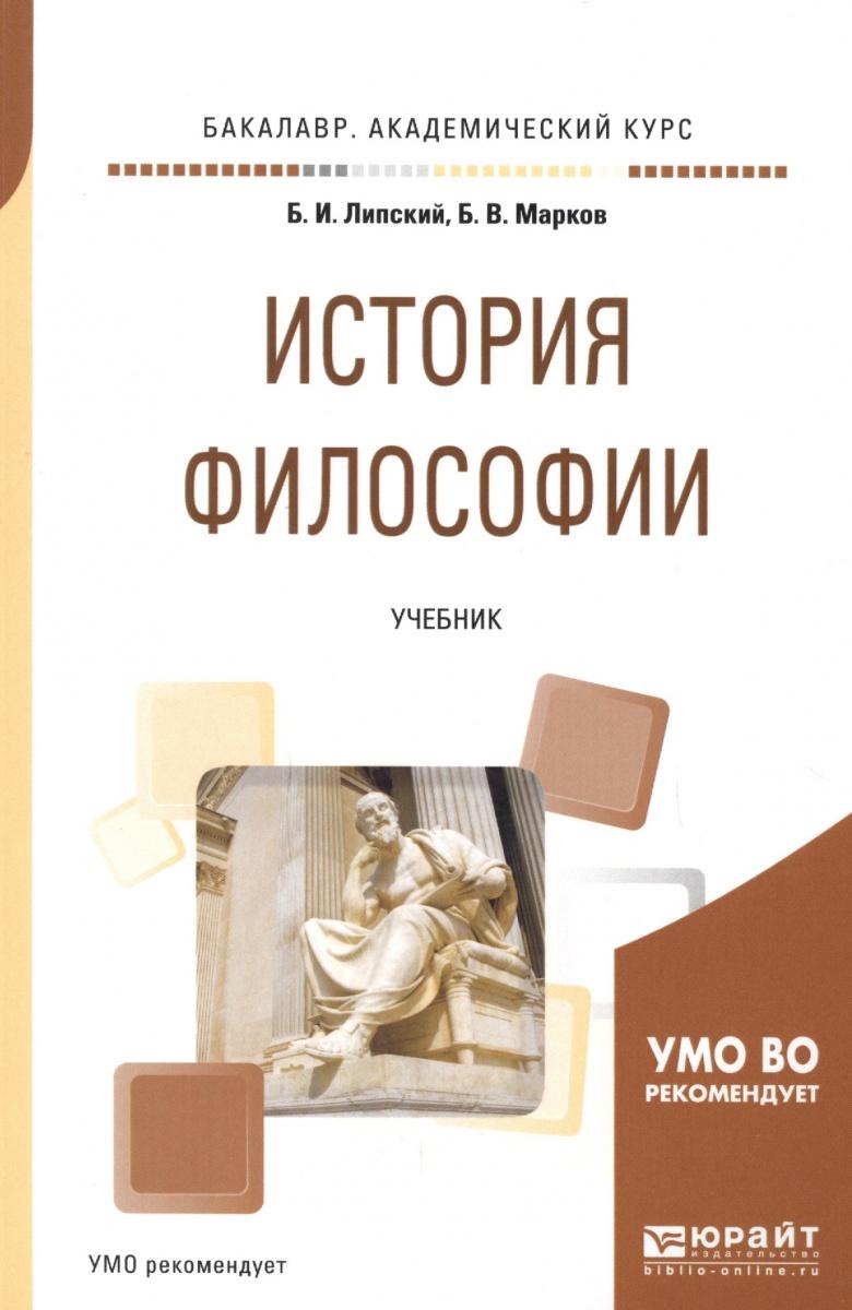 Липский Б., Марков Б. История философии. Учебник для академического бакалавриата булатов б уголовный процесс учебник