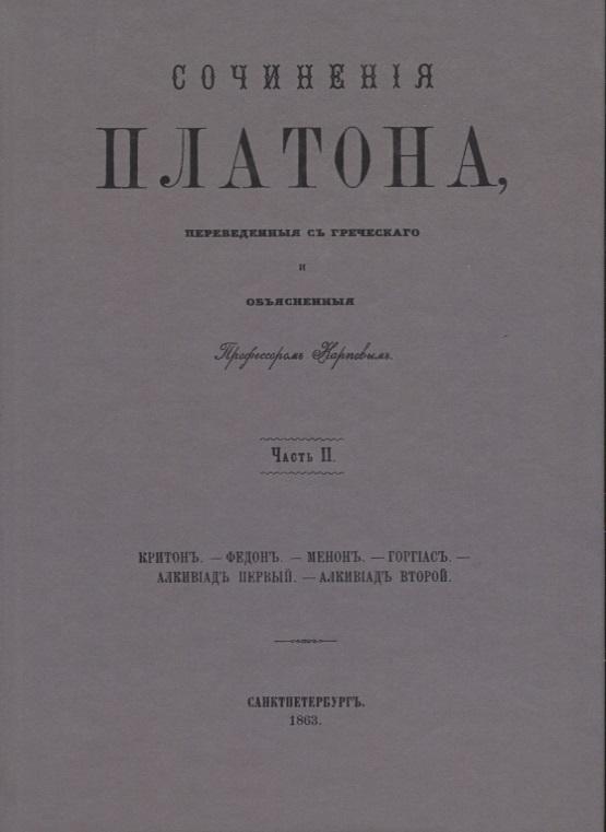 Платон Сочинения Платона. Часть II