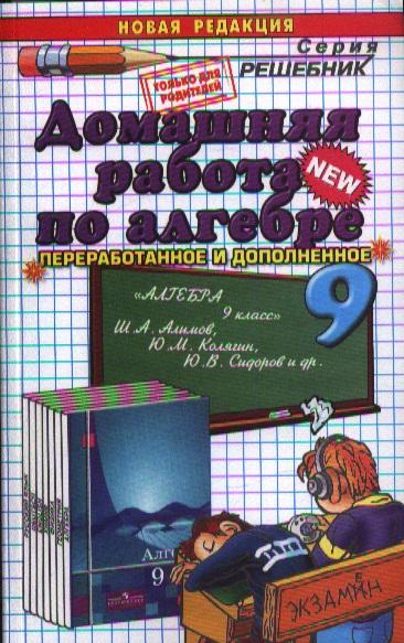 Домашняя работа по алгебре за 9 класс к учебнику