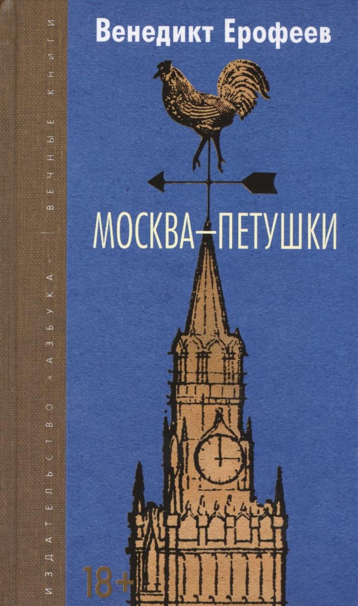 Ерофеев В. Москва-Петушки москва петушки 2018 01 23t20 00