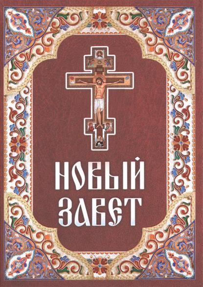 Плюснин А. (ред.) Новый Завет