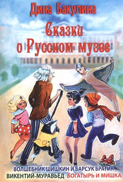 Сказки о Русском музее