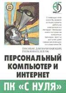 Борисов А. Персональный компьютер и Интернет