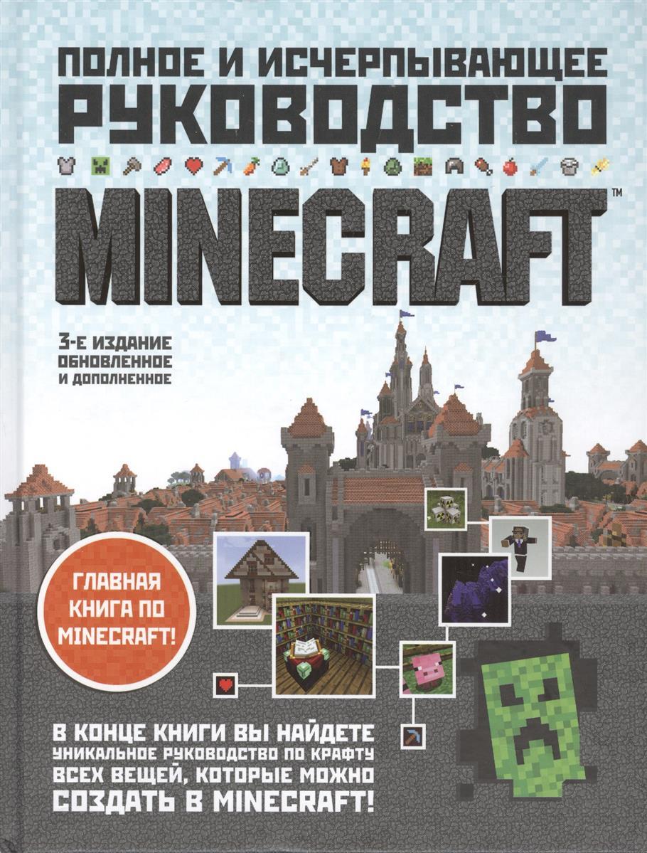 О`Брайен С. Minecraft. Полное и исчерпывающее руководство о брайен с minecraft полное и исчерпывающее руководство