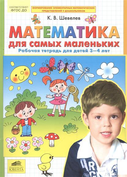 Шевелев К. Математика для самых маленьких. Рабочая тетрадь для детей 3-4 лет ювента математика для детей 3 4 лет