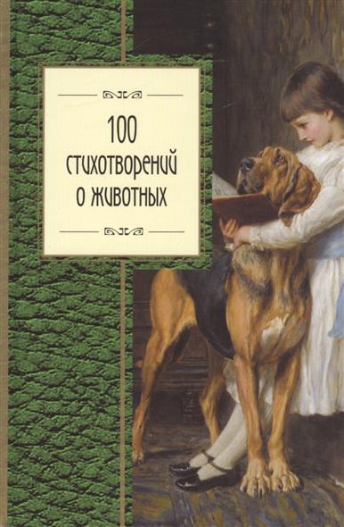 Сто стихотворений о животных