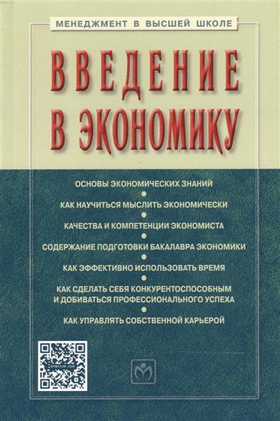 Введение в экономику: Учебное пособие
