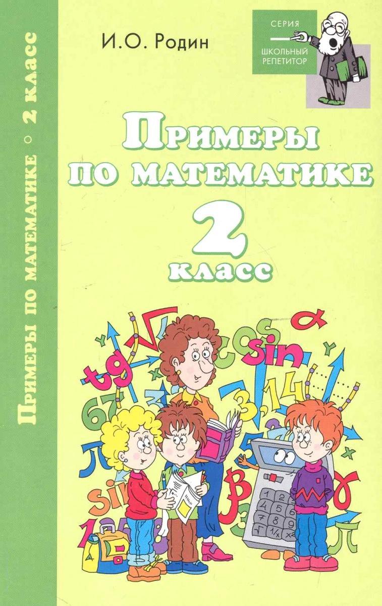 Родин И. Примеры по математике 2 кл родин и примеры по математике 4 кл