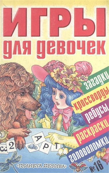 Игры для девочек 16