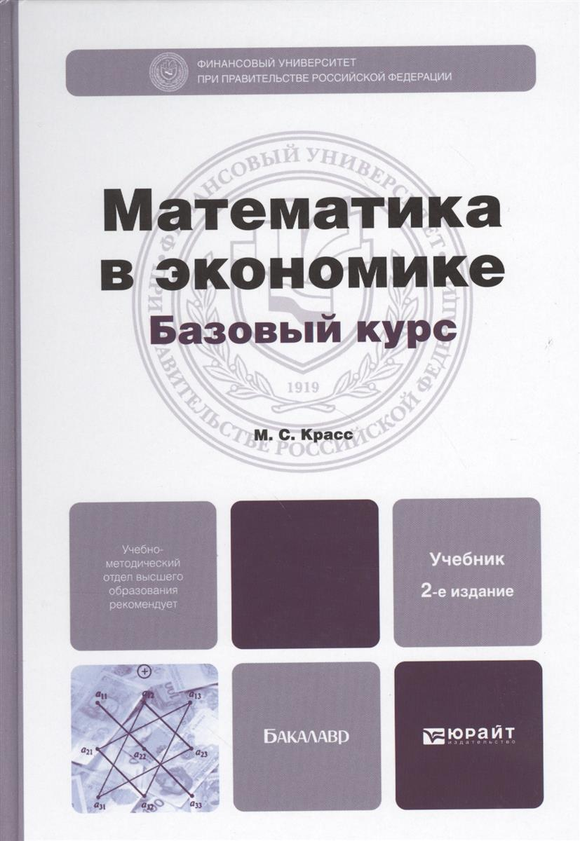 Красс М. Математика в экономике. Базовый курс. Учебник для бакалавров