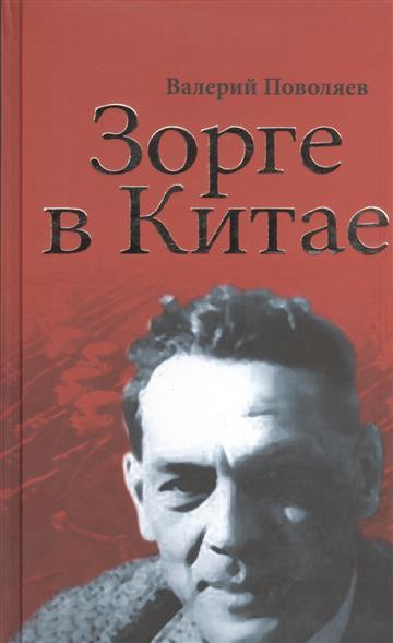 Поволяев В. Зорге в Китае (комплект из 3 книг)