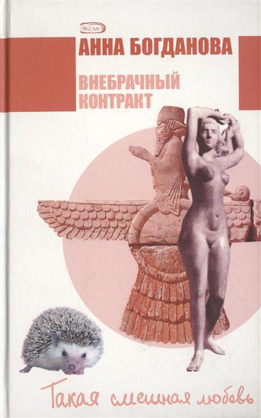 Богданова А. Внебрачный контракт костюм снегурочки конфетки 40 44