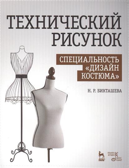 Бикташева Н. Технический рисунок. Специальность Дизайн костюма