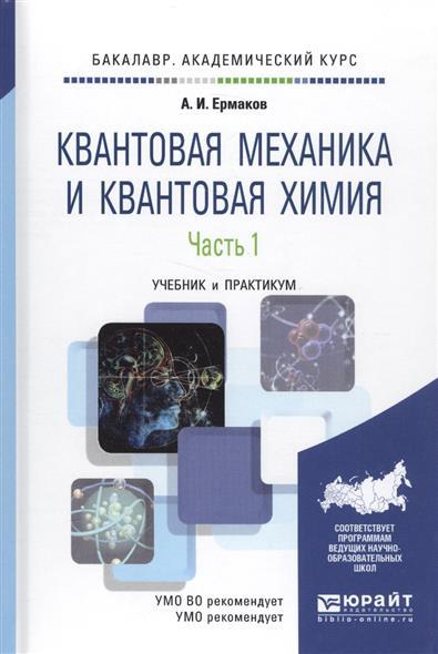 Ермаков А. Квантовая механика и квантовая химия. Часть 1. Учебник и практикум