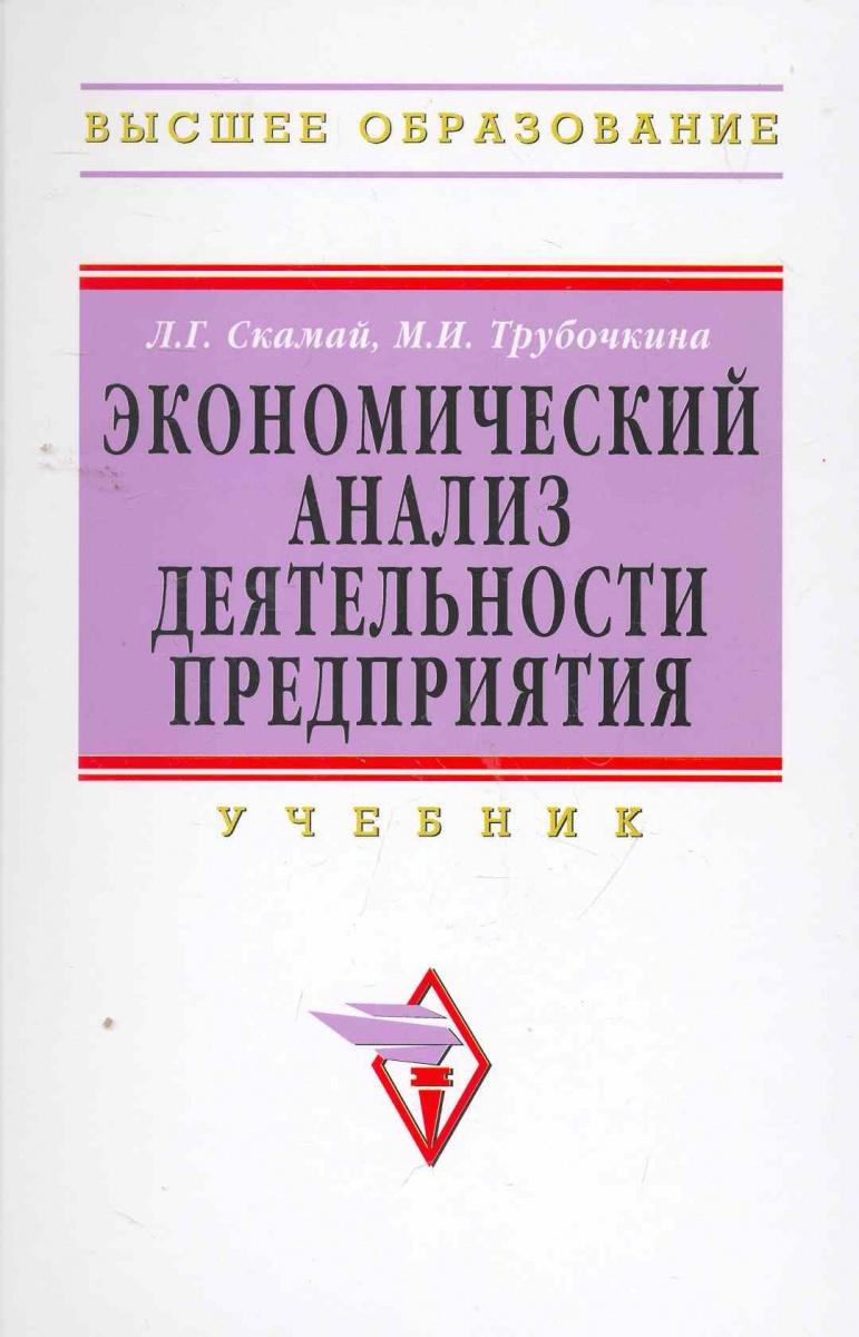 Скамай Л., Трубочкина М. Экономический анализ деятельности предприятия cxshowe светло синий xl