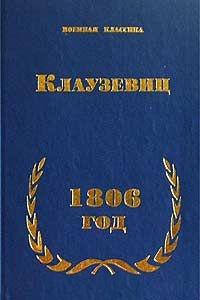 Клаузевиц 1806 год