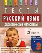 Русский язык Тесты 3 кл.  Дидакт. мат.