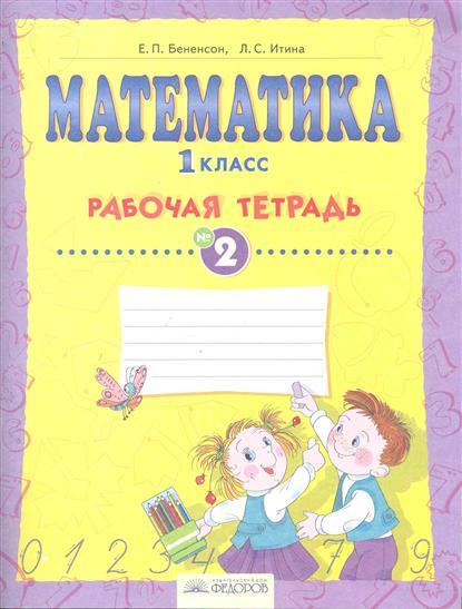 Математика 1 кл Р/т т.2/4тт