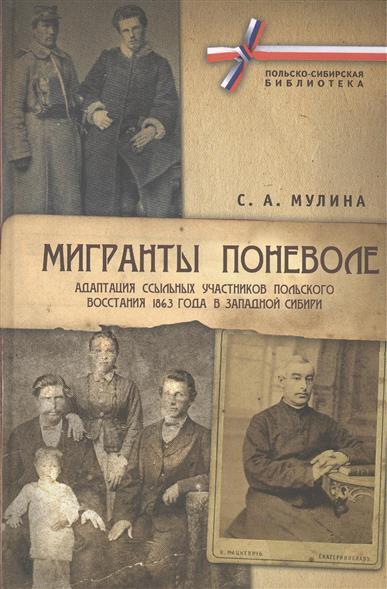 Мигранты поневоле. Адаптация ссыльных участников Польского восстания 1863 года в Западной Сибири (+CD)