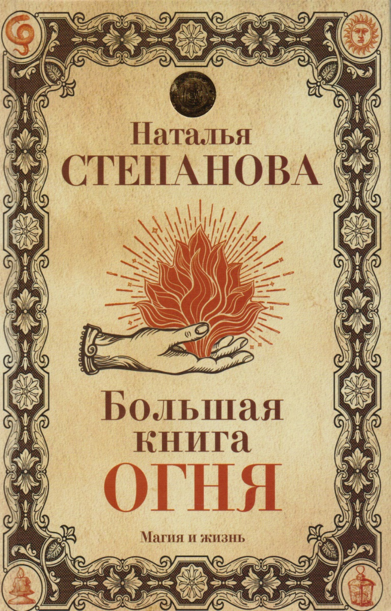 Степанова Н. Большая книга огня степанова н большая энциклопедия практической магии книга 1