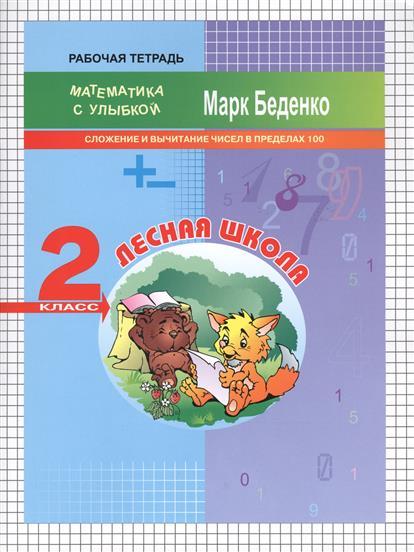 Лесная школа. Рабочая тетрадь. 2 класс. Сложение и вычитание чисел в пределах 100