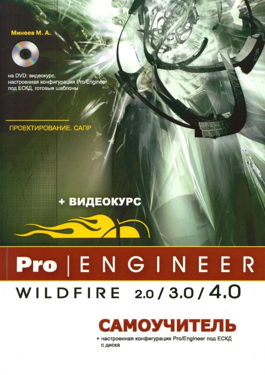 Минеев М. Самоучитель Pro/Engineer Wildfire 2.0/3.0/4.0 wildfire