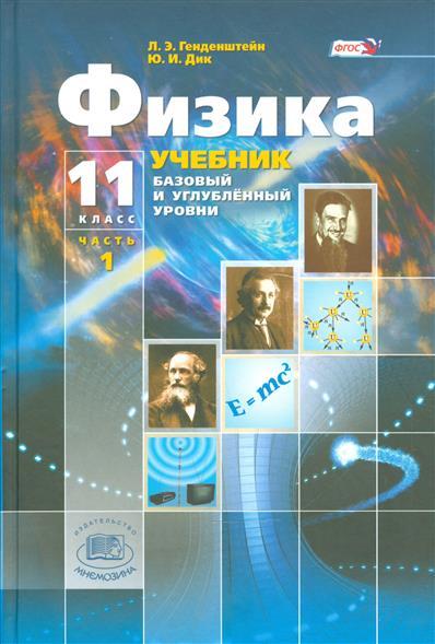 Физика. 11 класс. Учебник + Задачник + Приложение. Базовый и углубленный уровни (комплект из 3-х книг)