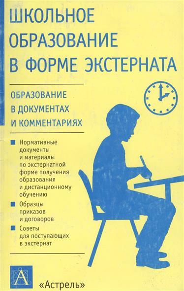 Школьное образование в форме экстерната