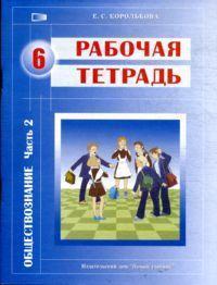 Обществознание Р/т. 6 кл. т.2/2тт