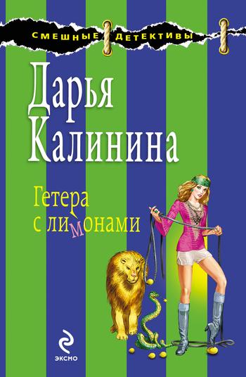 Калинина Д. Гетера с лимонами дарья калинина гетера с лимонами