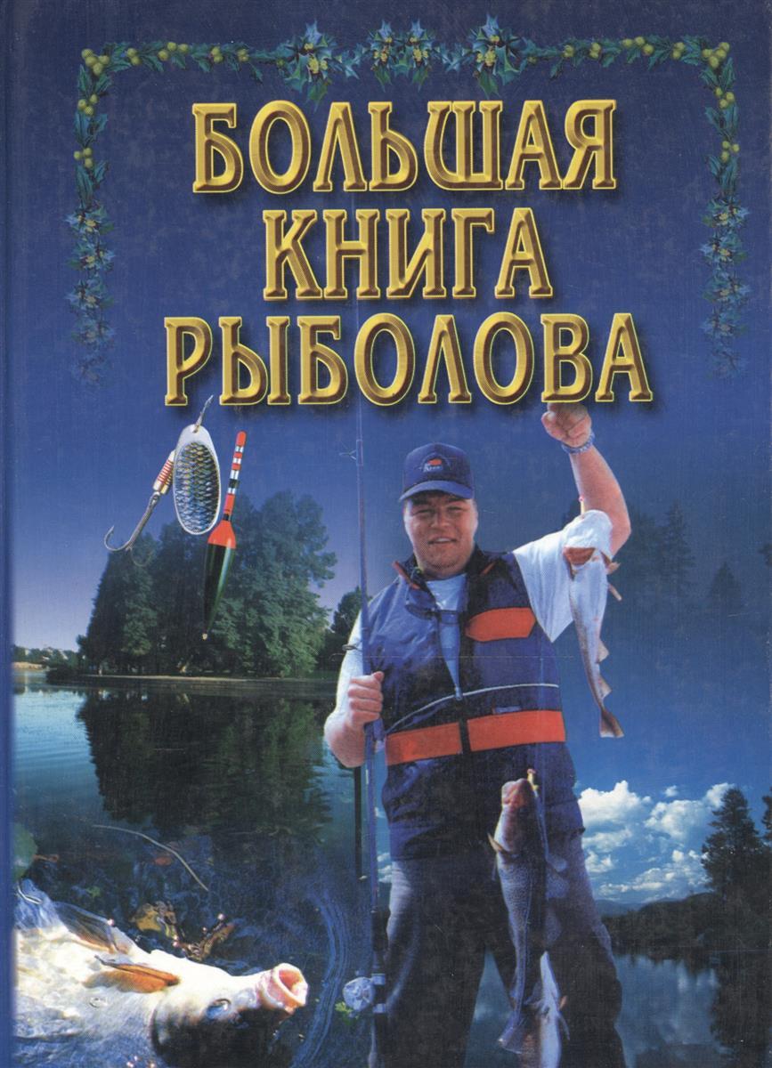 Большая книга рыболова кулинарная книга рыболова