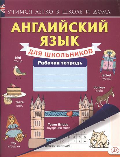 Анашина Н. (ред.) Английский язык для школьников. Рабочая тетрадь