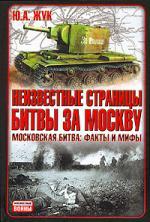 Жук Ю. Неизвестные страницы битвы за Москву Крах операции Тайфун… дайнес владимир оттович крах операции тайфун