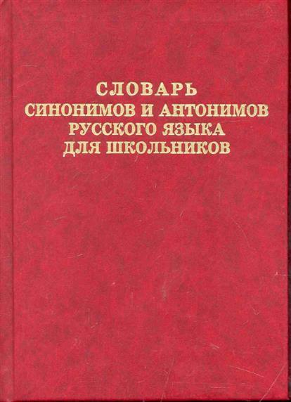 Словарь синонимов и антонимов рус. яз. для школьника